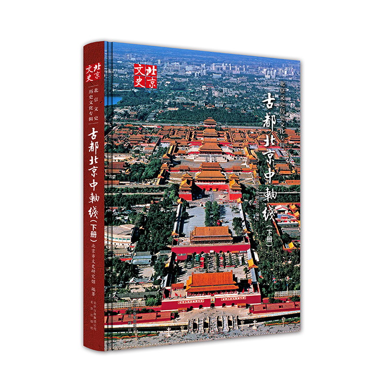 古都北京中轴线(下册) 年度巨献,北京史力作