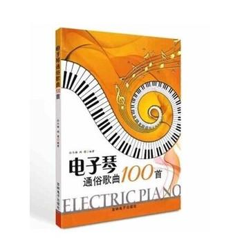 成人电子琴谱 电子琴通俗歌曲100首 简谱流行歌曲 谱弹唱书 初中级 电子琴教材