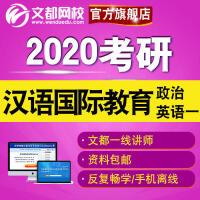 文都网校2020考研汉语国际教育网络视频课程培训