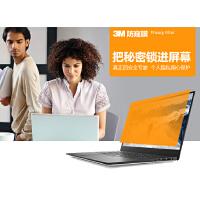 3M 防窥膜 隐私保护防窥片 笔记本电脑 新老包装随机发货