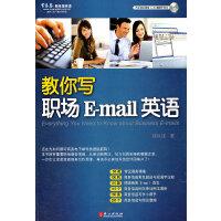 (常春藤赖世雄英语)教你写职场E-mail英语(附盘)
