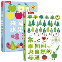 来,闻闻大自然和水果的味道 2册(一套可以闻味道的书,独特的闻香阅读方式让宝宝轻松认识几十种自然界的植物和水果、促进多元