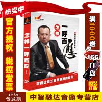 正版包票 怎样一呼百应 掌握让员工自愿跟随的能力 王笑菲(8DVD)视频讲座光盘影碟片
