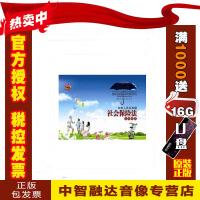 正版包票中华人民共和国社会保险法宣传挂图 对开6幅