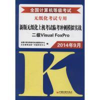 全国计算机等级考试新版无纸化上机考试临考冲刺模拟实战二级Visual FoxPro