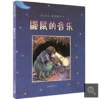 启发精选世界绘本 鼹鼠的音乐 精装绘本 0-2-3-4-5-6岁幼儿儿童绘本故事 少儿图画书籍 幼儿园中小班绘本图画书