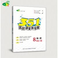2020版 351高效课堂导学案 8八年级下册物理 人教版RJ 附试+答案