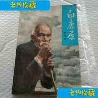 [老��收藏]93年《白鹿原》 /�忠�� 人民文�W出版社