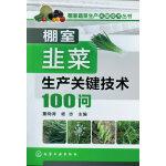 棚室蔬菜生产关键技术丛书--棚室韭菜生产关键技术100问