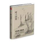 呼兰河传(修订版)