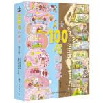 100层的房子(全4册,《100层的房子》+《地下100层的房子》+《海底100层的房子》+《天空100层的房子》)