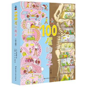 100层的房子(全4册,《100层的房子》+《地下100层的房子》+《海...