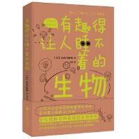 有趣得让人睡不着的生物(进化生物学家长谷川英�v与您一起探索生命的奥秘!)