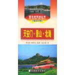 新北京导游丛书(英汉对照)--天安门、景山、北海