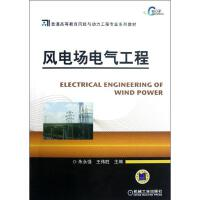 风电场电气工程 朱永强 等编