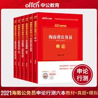 中公2019海南省公务员考试用书6本申论行测教材真题模拟