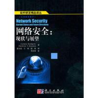 【旧书9成新】【正版现货】网络安全:现状与展望 (美)杜里格瑞斯 科学出版社