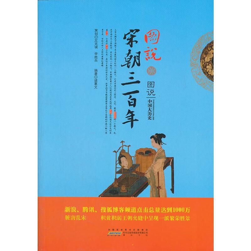 图说宋朝三百年(图文并茂,揭秘解析,如实展现历史原貌。新浪、腾讯、搜狐,博客点击过10000万)