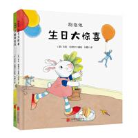 抱抱兔(全2册)