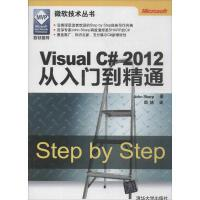 Visual C# 2012从入门到精通 (英)夏普