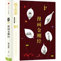 蔡志忠漫画古籍典藏系列:漫画金刚经
