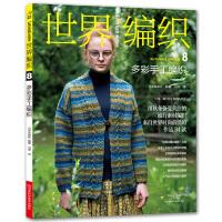 世界编织.8,多彩手工编织
