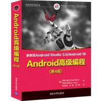 Android 高级编程(第4版)
