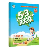 53天天练 小学语文 三年级上册 RJ 人教版 2021秋季 含答案全解全析 课堂笔记 赠测评卷