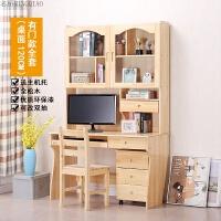 实木书桌书架组合松木学习桌子写字桌书桌书柜电脑桌台式家用