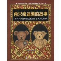 泰迪熊传奇(4册) 哈尔滨工业大学出版社