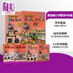 【中商原版】【新加坡数学教材】Targeting Mathematics 4A&4B Packing 级别4套装