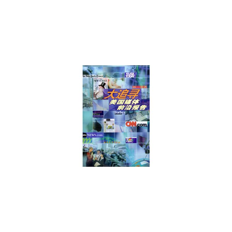 【旧书二手书9成新】大追寻:美国媒体前沿报告 刘勇 9787806616352 上海远东出版社 【正版现货,下单即发,部分绝版书售价高于定价】