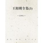 王阳明全集(3)(电子书)
