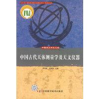 中国天文学史大系--中国古代天体测量学及天文仪器