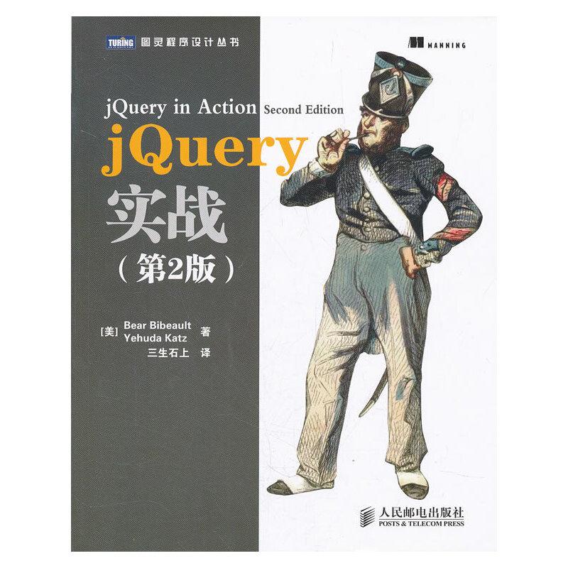 jQuery实战(第2版)(畅销书升级版,掌握Web开发利器必修宝典)