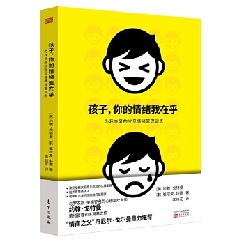 孩子,你的情绪我在乎——儿童情绪管理训练 上市一年销售5万册!和孩子也要非暴力沟通,约翰·戈特曼帮助孩子打败我的情绪小怪。培养高情商孩子、切中育儿各阶段情绪问题要害、改变全球家庭育儿观念的实操宝典。情商之父丹尼尔·戈尔曼鼎力推荐(暖心灯出品)