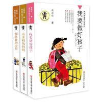 我要做好孩子/黄蓓佳倾情小说系列全3册亲亲我的妈妈你是我的宝贝青少年小学生课外读物小学生四五六年级课外书8-9-12岁