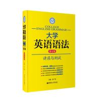 大学英语语法 (第5版) 华东理工大学出版社