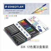 德国施德楼334 MB12绘画图纤维勾线中性笔12彩色魔法笔盒限量套装