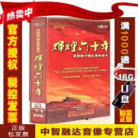 正版包票 辉煌六十年 首部新中国全景影像史(9DVD)大型文献电视专题记录片视频音像光盘影碟片