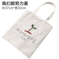 帆布包女单肩韩版文艺小清新学生手提拎书袋折叠便携环保购物布袋 我们都努力著 145g