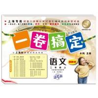 新部编版 一卷搞定二年级上 语文 2年级上册/第一学期 第4版 上海小学新教材配套同步单元练习期中期末测试卷