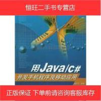 【二手旧书8成新】用Java/C#开发手机程序及移动应用 唐大仕 电子工业出版社 9787505397163