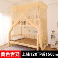 君别子母床蚊帐 免安装上下铺学生宿舍高低双层床连一体落地1.2m1.5米公主风 其它