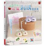 送给宝宝的可爱刺绣图案集(可爱刺绣、十字绣图案大全,外加各种适合小宝宝使用的布艺小物件。)