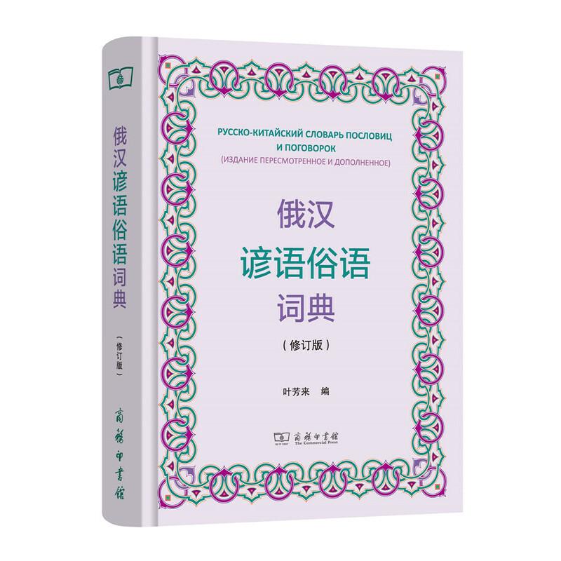 俄汉谚语俗语词典(修订版)