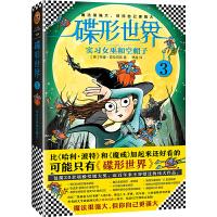 小读客・碟形世界3:实习女巫和空帽子(比《哈利・波特》和《魔戒》加起来还好看的,可能只有《碟形世界》!)