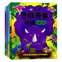 儿童思维开发训练-恐龙王国(套装全4册)