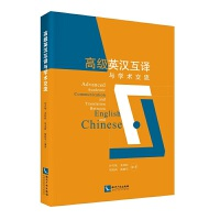 高级英汉互译与学术交流