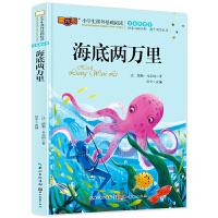 海底两万里注音版儿童读物小学生版课外阅读经典文学6-7-10岁小学版一二三年级必读少儿图书带拼音